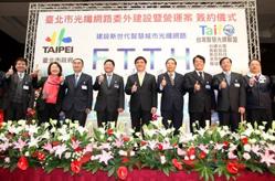 Taiwan Taipei FTTH