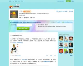 Weibo Twitter