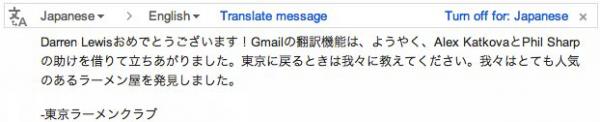 Google traduction mail