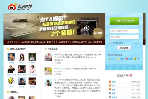 sina weibo twitter like chine