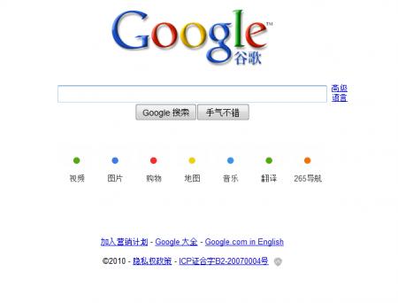 google chine google.cn